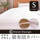 掛布団カバー ホテルデザイン 掛け布団カバー シングルサイズ532P26Feb16【RCP】【ストライ…