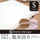 敷布団カバー ホテルデザイン 敷き布団カバー シングルロングサイズ 100x210cm用(105x215c…