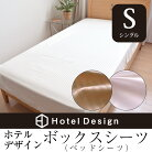 ホテルデザイン ボックスシーツ ベッドシーツ シングルサイズ 532P26Feb16【RCP】【ストラ…