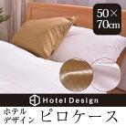 枕カバー ホテルデザイン ピロケース 50x70cm用532P26Feb16【RCP】【ストライプ 柄 枕 カバ…