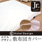 敷布団カバー ホテルデザイン 敷き布団カバー ジュニアサイズ532P26Feb16【RCP】【ストライ…
