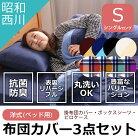 昭和西川 布団カバー 3点セット シングル洋式・ベッド用 シングルサイズ抗菌防臭加工 532P26…