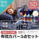 昭和西川 布団カバー 3点セット セミダブル洋式・ベッド用 セミダブルサイズ抗菌防臭加工 53…