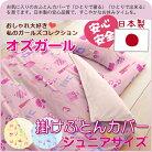 【日本製】 綿100% カバーリング (オズガール) 掛け布団カバー ジュニアサイズ 【 寝具 …