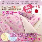 【日本製】 綿100% カバーリング (オズガール) 敷き布団カバー ジュニアサイズ 【 寝具 …