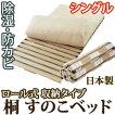 【日本製】桐すのこベッド(ロール式収納タイプ)シングルサイズ