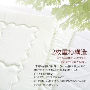 分割式洗える敷き布団(ベビー用)