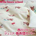 【日本製】the bears' school(おはよう) 掛けふとんカバー ジュニア布団カバー ジュニア135×185 ジュニアサイズカバ…