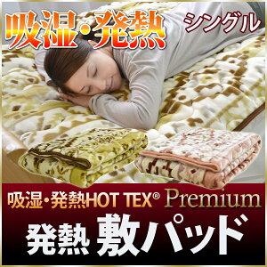 ホットテックスプレミアム発熱敷きパッドシングルサイズ