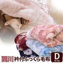 西川 衿付き2枚合わせ ふんわりあたたか毛布 ダブルサイズ532P26Feb16【RCP】【a_b】【二枚合わせ ダブル 丸洗いok 洗…