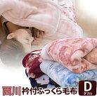 京都西川 衿付き2枚合わせ ふんわりあたたか毛布 ダブルサイズ532P26Feb16【RCP】【a_b】【…