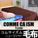 COMME CA ISM コムサイズム 毛布 シングル ニューマイヤー毛布 シングルサイズ【毛布 シングル 毛布 毛布 軽量 ブランケット】 532P26Feb16【RCP】【a_b】 fs04gm