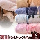 西川ブランド ふっくらあったか毛布 シングルサイズ532P26Feb16【RCP】【a_b】 【昭和西川 …