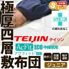 日本製 四層 ボリューム 敷布団 アクフィット中綿使用 無地 ジュニアサイズ防ダニ 抗菌 防臭…