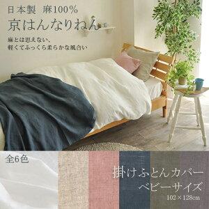 【日本製】京はんなりねん麻100%掛け布団カバーベビーサイズ(102×128cm)【受注発注】