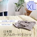 【日本製】ダブルガーゼパジャマ(前開きボタンえり付き)XLサイズ(適用身長:180-190cm)532P26Feb16【受注発注】