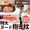 Extra large nude dakimakura pillow 50 x 160 cm [no cover is the only contents] 10P13oct13_b fs04gm