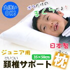 ジュニア用 頚椎サポート枕 (35x50cm)532P26Feb16【RCP】【140705coupon300】【a_b】【頸…