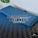 頭圧分散 枕 プロファイル ウレタン まくら ロングピロー 長枕 35×91cm 防ダニタイプ ウエーブボディ硬質 枕 かため