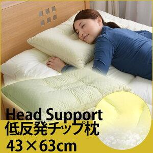 低反発チップ枕低反発枕M(43×63cm)02P13oct13_b【RCP】【a_b】【低反発枕まくらピローpillow寝具】fs04gm