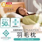 日本製 抗菌加工 ふんわりやわらか 羽毛枕(50x70cm)532P26Feb16【RCP】【a_b】【羽根枕 ダ…