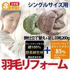 羽毛布団 リフォーム 仕立て替えのみ 綿100% 60サテン 超長綿生地⁄ホワイトダウン85…