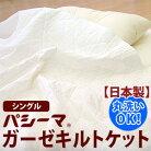 【日本製】パシーマキルトケットシングル(145x240cm)【受注発注】532P26Feb16【RCP】【a_b】…