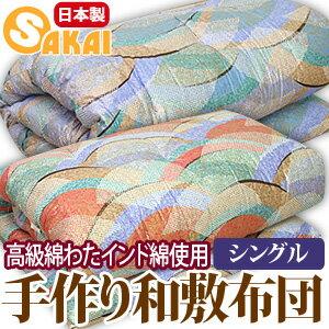 高級綿わた インド綿使用手作り 高級綿ふとん和敷布団  シングルサイズ 532P26Feb16【RCP】【a_b】【日本製 / オールシーズン対応】