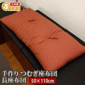 座ぶとんざぶとんごろ寝マットつむぎ長座布団(50×110cm)532P26Feb16【RCP】【a_b】【座ぶとんざぶとん日本製ごろ寝マット】fs04gm