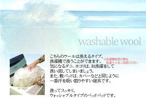ウォッシャブルウール100%ベッドパッド敷きパッドシングルサイズ洗えるウール【羊毛100%洗える寝具洗える布団洗えるふとんアレルギー対策】【抗菌】【防臭】10P13oct13_b【RCP】【a_b】fs04gm