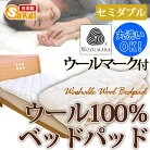 ウォッシャブル ウール100% ベッドパッド 敷きパッド セミダブルサイズ洗えるウール【羊毛 …