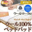 ウォッシャブル ウール100% ベッドパッド 敷きパッド ダブルサイズ 洗えるウール【羊毛100%…