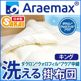 Invista's Dacron (R) クォロフィル (R) Aqua cotton use washable comforter King size 10P13oct13_b fs3gm