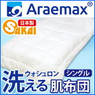 ウォシュロン中綿使用洗える肌掛け布団 シングルサイズ532P26Feb16【RCP】【a_b】【日本製 …