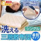 洗える 着脱式 三層敷布団 シングル サイズ(100×205cm)[中芯固綿タイプ]【送料無料 敷き布…
