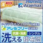 Araemax アラエマックス アレルフリー 抗菌・消臭生地使用 ウォシュロン中綿使用洗える掛け…
