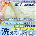 Araemax アラエマックス アレルフリー 抗菌・消臭生地使用 ウォシュロン中綿使用洗えるオールシーズン掛け布団 シングルサイズ(2枚合わせ)532P26Feb16【RCP】【a_b】【消臭 日本製
