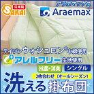 Araemax アラエマックス アレルフリー 抗菌・消臭生地使用 ウォシュロン中綿使用洗えるオー…