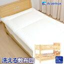 2段ベッド用・ロフトベッド用 95×195cm 洗える敷布団 テイジン ウォシュロン中綿使用【2段ベッド 子供用布団 日本製…