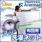 【送料無料】Araemax 布団用 洗濯ネット 大型 90×110cm【大物洗い 洗濯ネット 毛布 洗濯機 …
