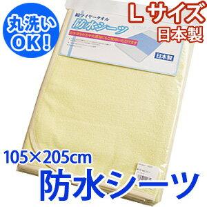 【日本製】綿マイヤータオル 防水シーツLサイズ532P26Feb16【RCP】【a_b】 アウトレット 【日本製】 fs04gm