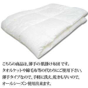 ウォシュロン中綿使用洗える肌掛け布団シングルサイズ05P25jun10【日本製/セール/洗える寝具/洗える布団/洗えるふとん/掛布団/アレルギー対策】