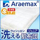 ウォシュロン中綿使用洗える肌掛け布団 ジュニアサイズ 532P26Feb16【RCP】【a_b】【日本…