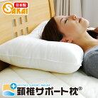 【日本製】 頚椎サポート枕(43x63cm)532P26Feb16【RCP】【140705coupon300】【a_b】【まく…