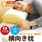 横向き枕532P26Feb16【RCP】【a_b】【横向きまくら 肩こり ピロー 寝具 安眠 快眠 洗える枕 …