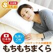 帝人ソロテックス中綿使用もちもち枕(43×63cm)05p12Apr11【洗える寝具/アレルギー対策】