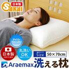テイジン ウォシュロン(R)中綿使用洗える枕ウォッシャブル ピロー50x70cm10P13oct13_b【RCP…