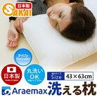 テイジン ウォシュロン(R)中綿使用洗える枕ウォッシャブル ピロー43x63cm10P13oct13_b【RCP…