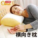 横向き枕532P26Feb16【RCP】【a_b】【横向きまくら 肩こり ピロー 寝具 安眠 快眠 洗える枕 首こり 柔らか ごろ寝 横…