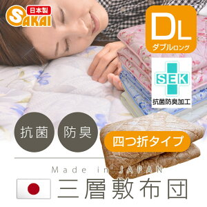 激安三層敷布団(ダブルサイズ・四つ折りタイプ)